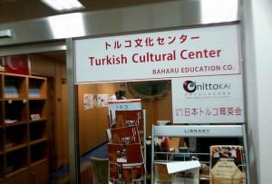 Türk Kültür Merkezi