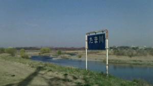 Yeni yılın ilk günü Yasu'nun balık tutmaya gittiği nehir.