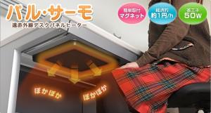 Masanın altındaki elektirikli ısıtıcı ve battaniyenin mükemmel uyumu.. Kotatsu!
